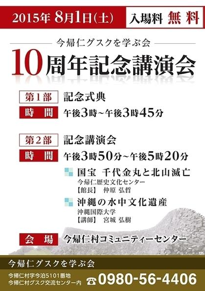 ガイド10周年記念講演