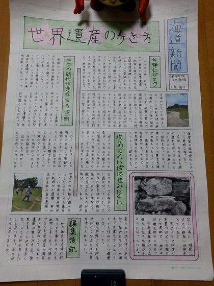 グスクレポート海道新聞